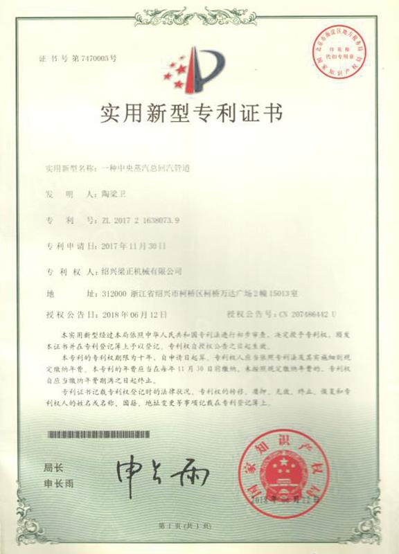 定型机改造专利